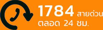 1784 สายด่วน ตลอด 24 ชั่วโมง